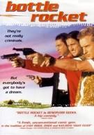 Бутылочная ракета (1996)