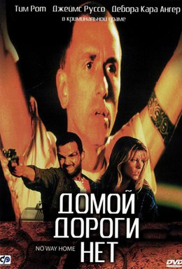 Постер фильма Домой дороги нет (1996)