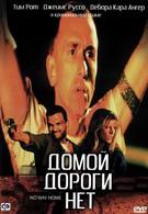 Домой дороги нет (1996)