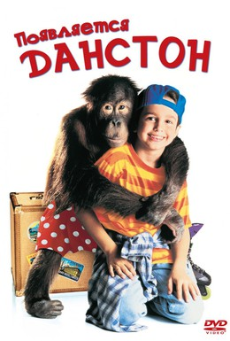Постер фильма Появляется Данстон (1996)