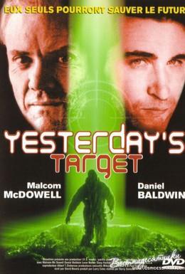 Постер фильма Вчерашняя мишень (1996)