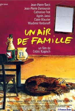 Постер фильма Семейная атмосфера (1996)