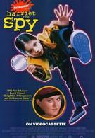 Шпионка Хэрриэт (1996)