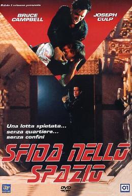 Постер фильма Мятеж в космосе (1996)