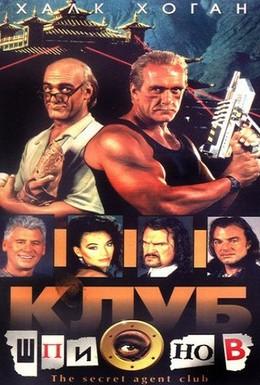 Постер фильма Клуб шпионов (1996)