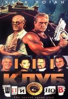 Клуб шпионов (1996)