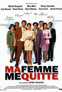 Постер фильма Фиктивный брак (1996)