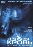 Холодная кровь (1996)