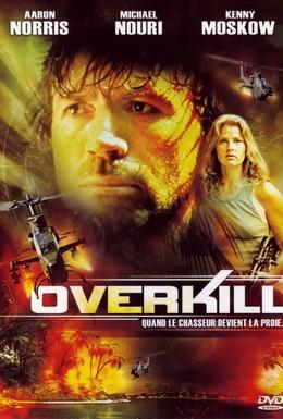 Постер фильма Убить любой ценой (1996)