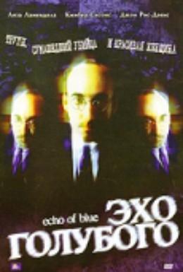 Постер фильма Эхо голубого (1996)