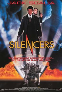 Постер фильма Тайные пришельцы (1996)