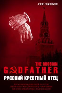 Постер фильма Русский крестный отец (1996)
