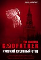 Русский крестный отец (1996)