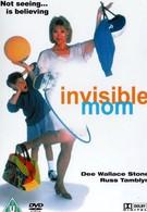 Мама-невидимка (1996)