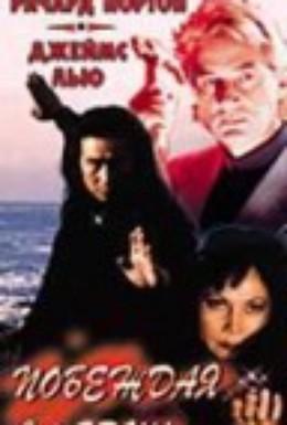 Постер фильма Побеждая смерть (1996)