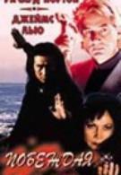 Побеждая смерть (1996)