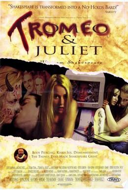 Постер фильма Тромео и Джульетта (1996)