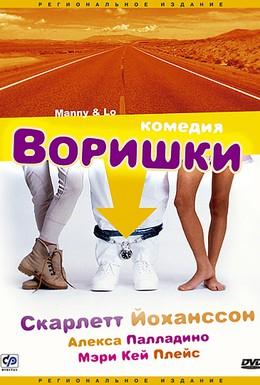 Постер фильма Воришки (1996)