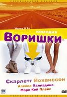 Воришки (1996)