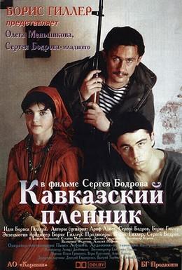 Постер фильма Кавказский пленник (1996)