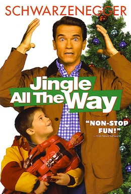 Постер фильма Подарок на Рождество (1996)