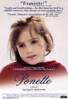 Понетт (1996)