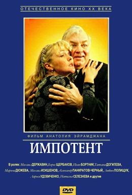 Постер фильма Импотент (1996)