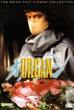 Постер фильма Орган (1996)