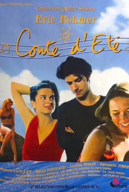Постер фильма Летняя сказка (1996)