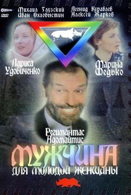 Постер фильма Мужчина для молодой женщины (1996)