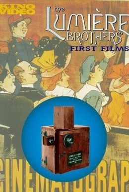 Постер фильма Первые фильмы братьев Люмьер (1996)