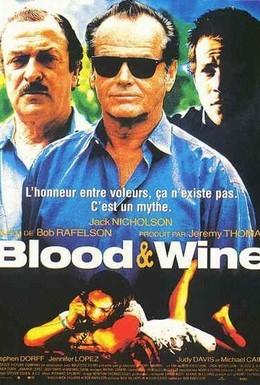 Постер фильма Кровь и вино (1996)