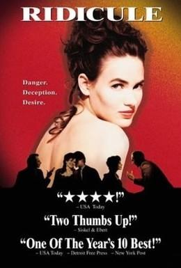 Постер фильма Насмешка (1996)