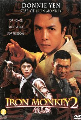 Постер фильма Железная обезьяна 2 (1996)