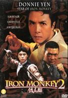 Железная обезьяна 2 (1996)