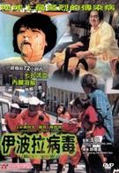 Синдром эбола (1996)