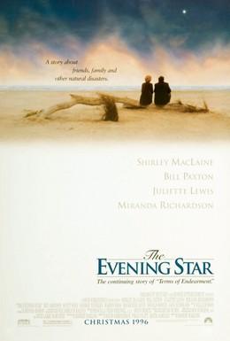 Постер фильма Вечерняя звезда (1996)
