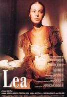 Леа (1996)