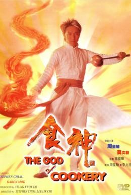 Постер фильма Бог кулинарии (1996)
