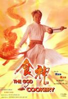 Бог кулинарии (1996)