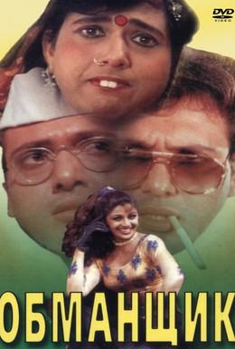 Постер фильма Обманщик (1996)