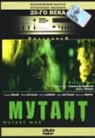 Мутант (1996)