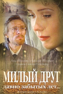 Постер фильма Милый друг давно забытых лет (1996)