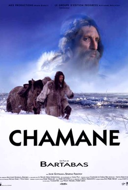 Постер фильма Шаман (1996)