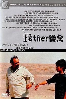 Постер фильма Отец (1996)