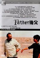 Отец (1996)