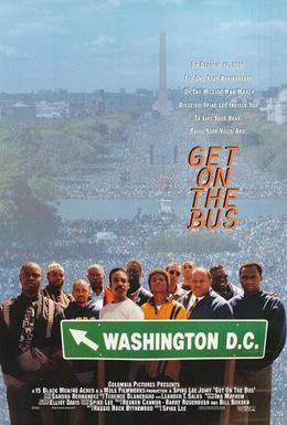 Постер фильма Садись в автобус (1996)