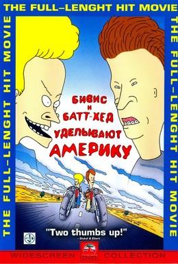 Постер фильма Бивис и Батт-Хед уделывают Америку (1996)
