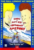 Бивис и Батт-Хед уделывают Америку (1996)