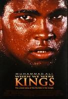 Когда мы были королями (1996)